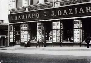 Магазин А.И. Дациаро. 1907 г.