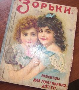 Зорьки. Рассказы для маленьких детей.