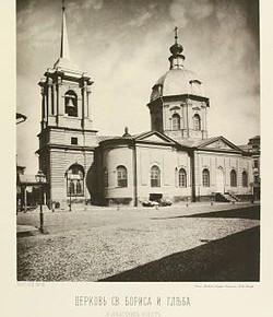 ц. Бориса и Глеба у Арбатских ворот. 1881 г.