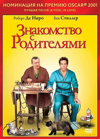 «Скачать Фильм Через Торрент Знакомство С Родителями» / 2009