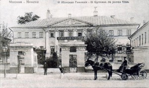 Дом Жемочкиных на Б. Ордынке. 3-я женская гимназия.в центральном здании.