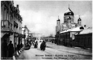 Остоженка. Одна из улиц барской Москвы