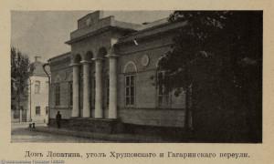 На Пречистенке. Угол Хрущевского и Гагаринского пер. Дом Лопатиных